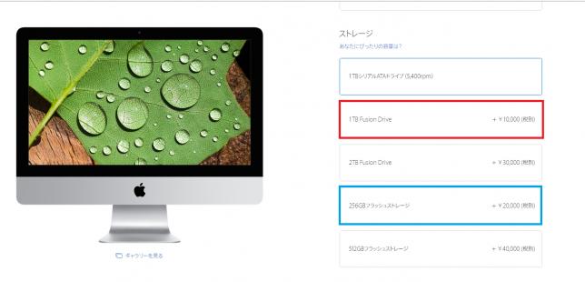 iMacストレージの選択画面