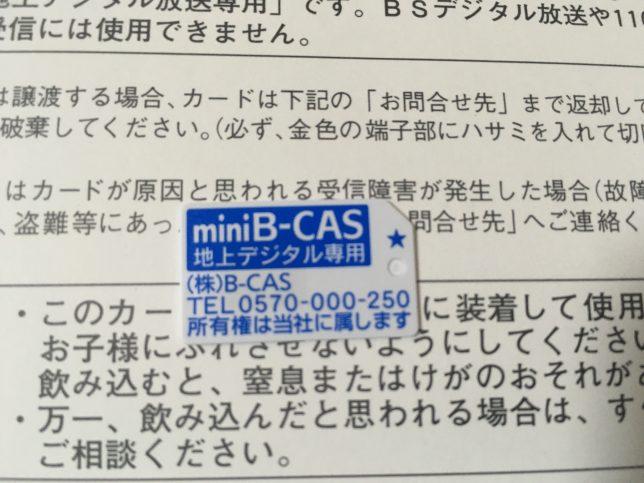 mini B-CAS