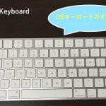 やっぱり Mac は USキーボード!