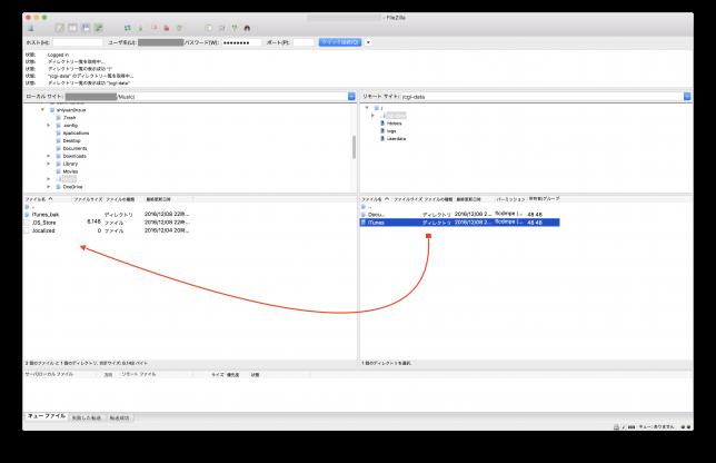 FileZillaからiTunesの移行対象ファイルをダウンロード
