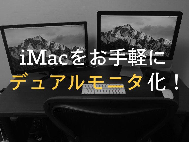 imac-dual-display