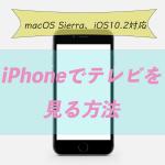 iphone-TV