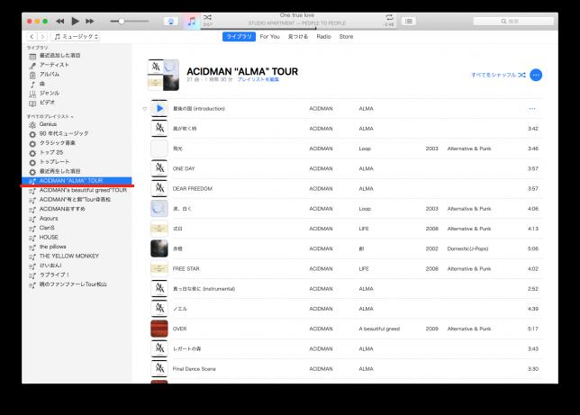プレイリスト移行後のMac iTunes