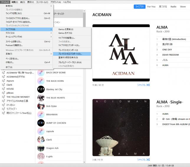 Windows版iTunesからのプレイリストエクスポート
