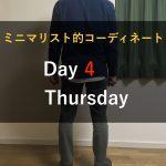 ミニマリスト的な服選びで1週間着回し!冬編 〜木曜日〜