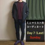 ミニマリスト的な服選びで1週間着回し!冬編 〜日曜日〜(last)