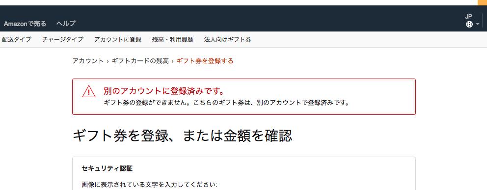 Amazonギフト券が使えない