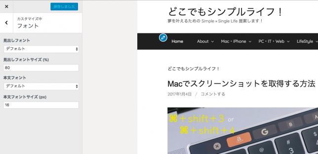 カスタマイザーのフォント変更画面