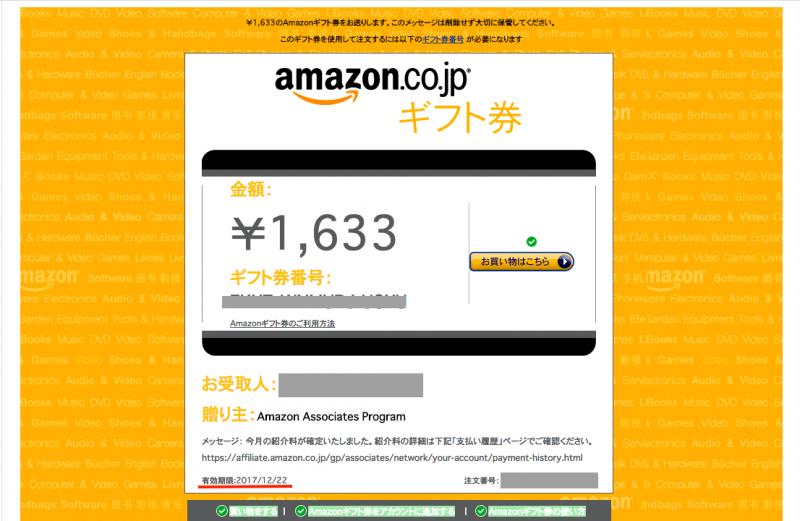 Amazonアソシエイトからのメール1通目