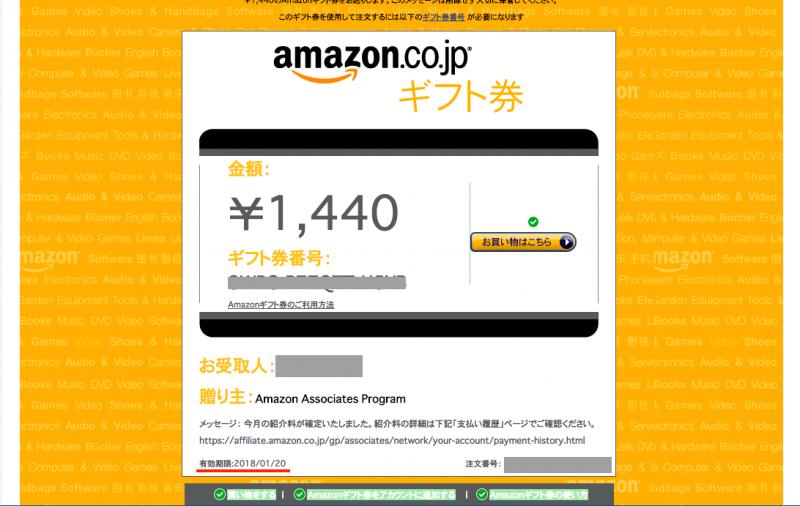 Amazonアソシエイトからのメール2通目