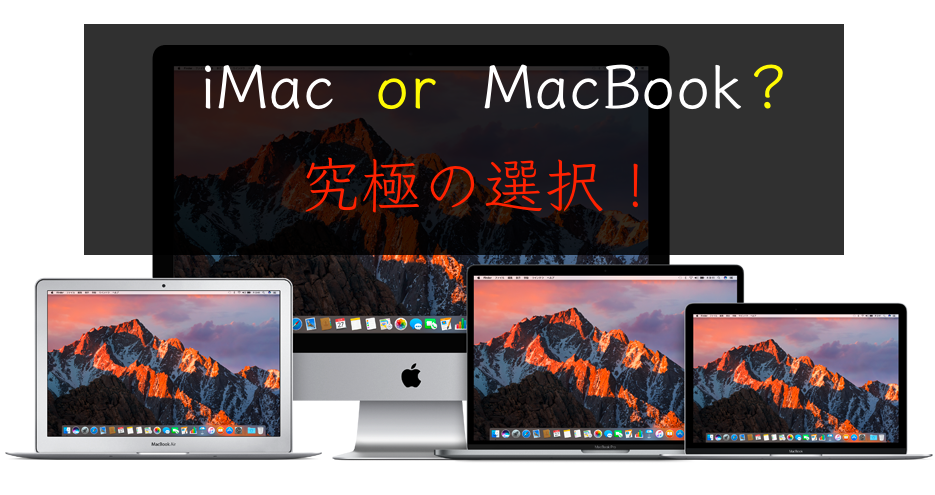 iMacかMacBookか究極の選択