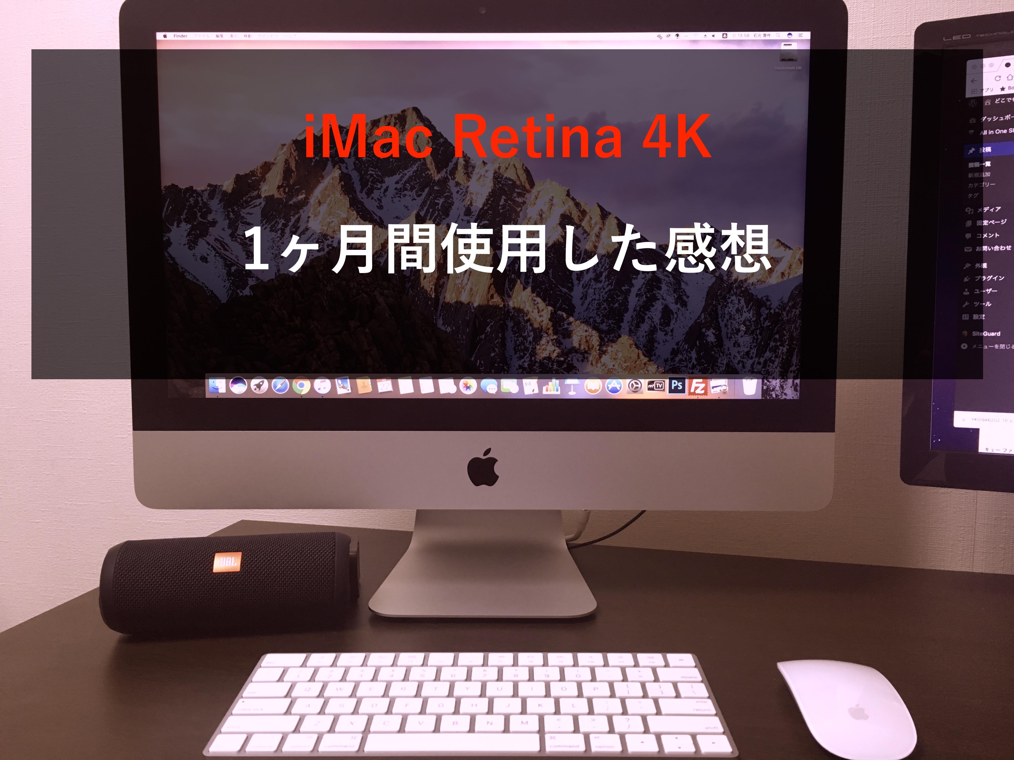 iMac 4Kを1ヶ月使用した感想