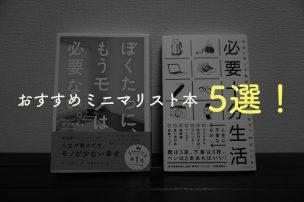 おすすめミニマリスト本5選!