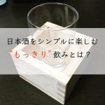 シンプルに日本酒を楽しむには升がオススメ!