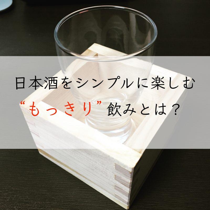 もっきり飲み