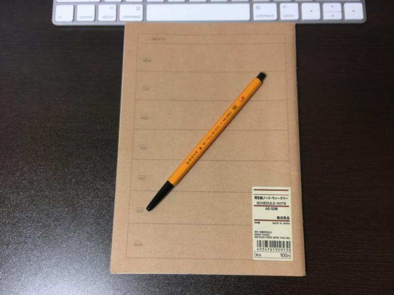 無印良品の再生紙ノートウィークリー