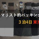 ミニマリスト的必要最小限パッキング -東京3泊4日編-