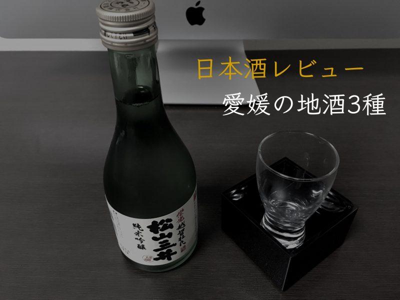 愛媛の地酒レビュー3種