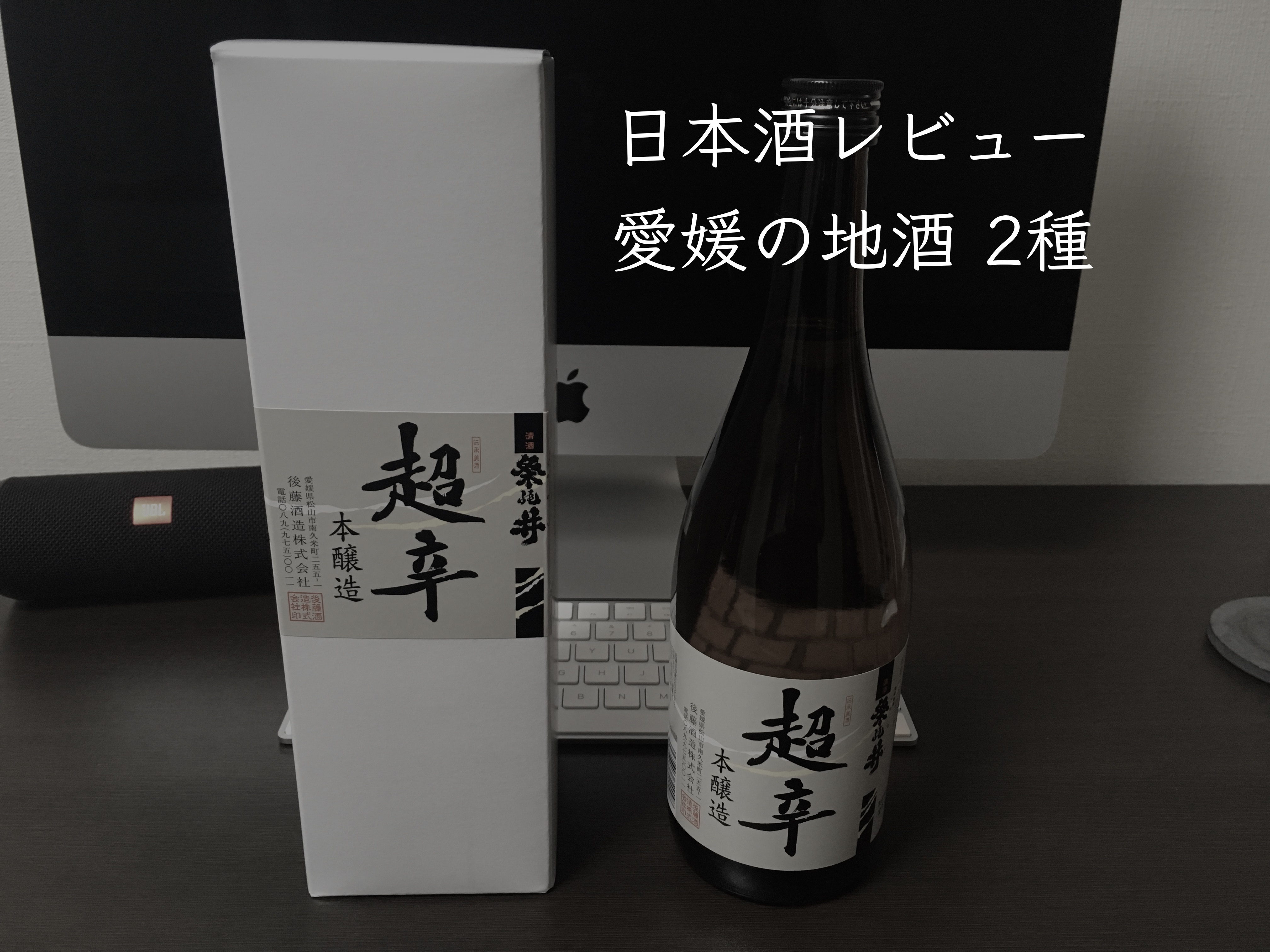 愛媛の酒2種レビュー