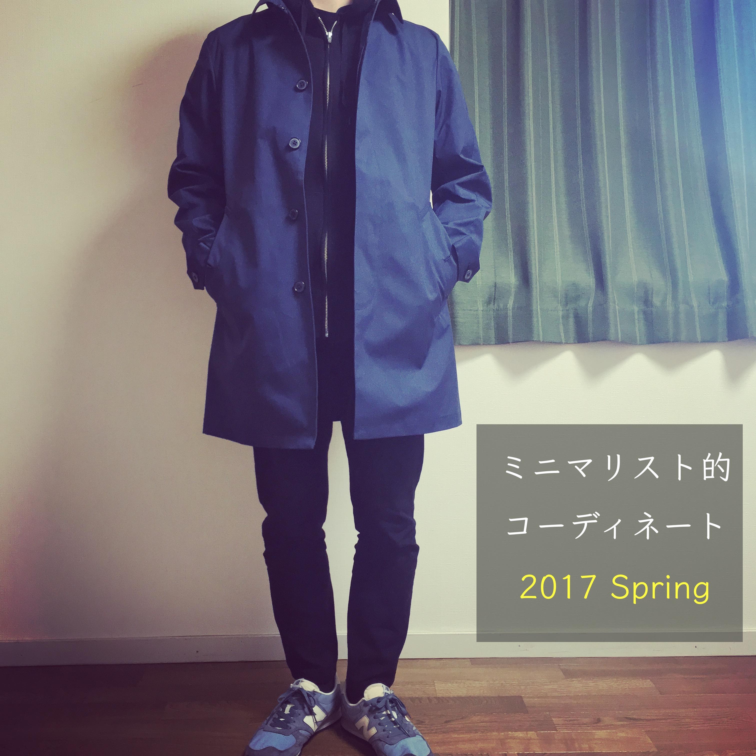 minimalist-spring1