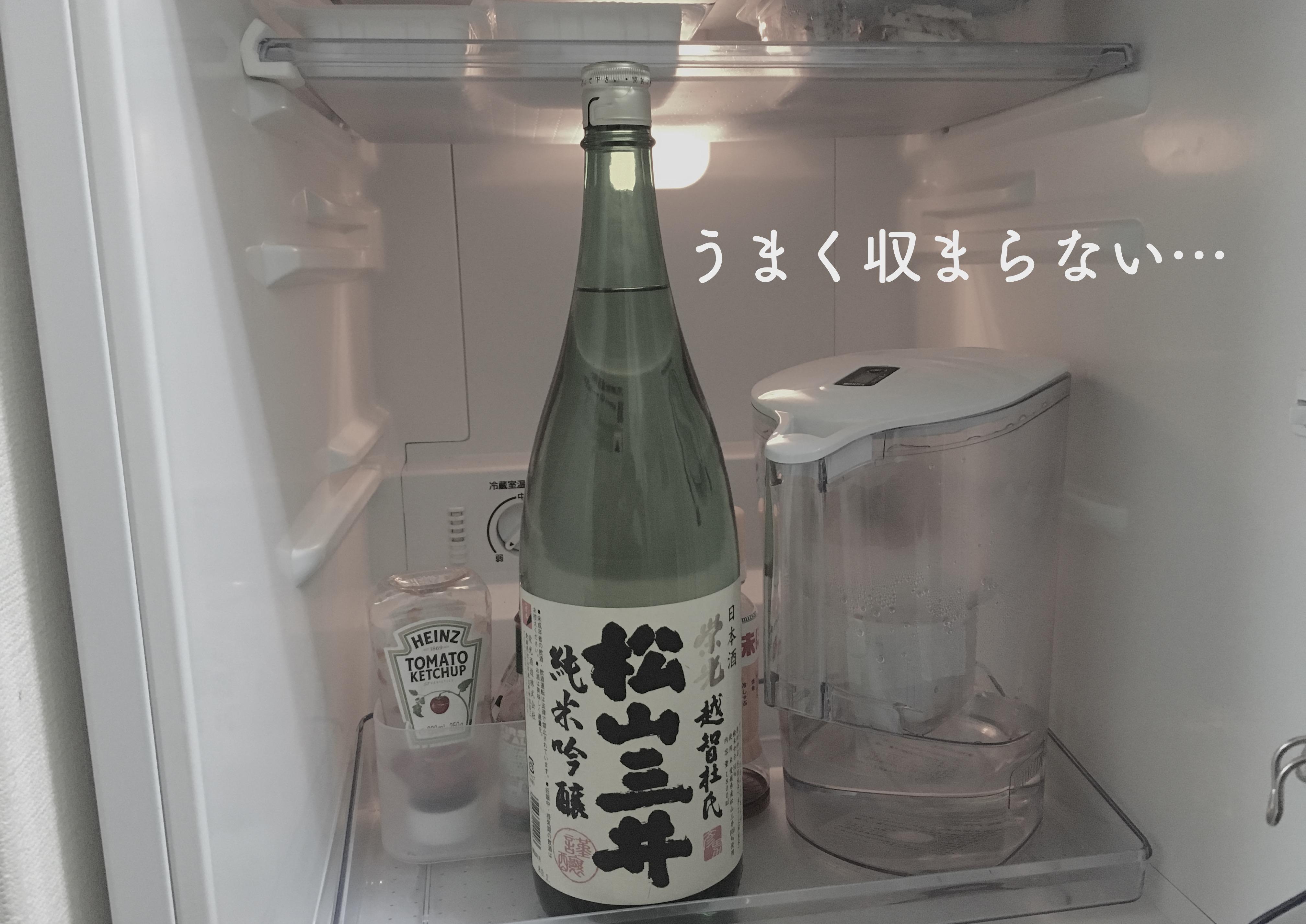 冷蔵庫に入りきらない一升瓶