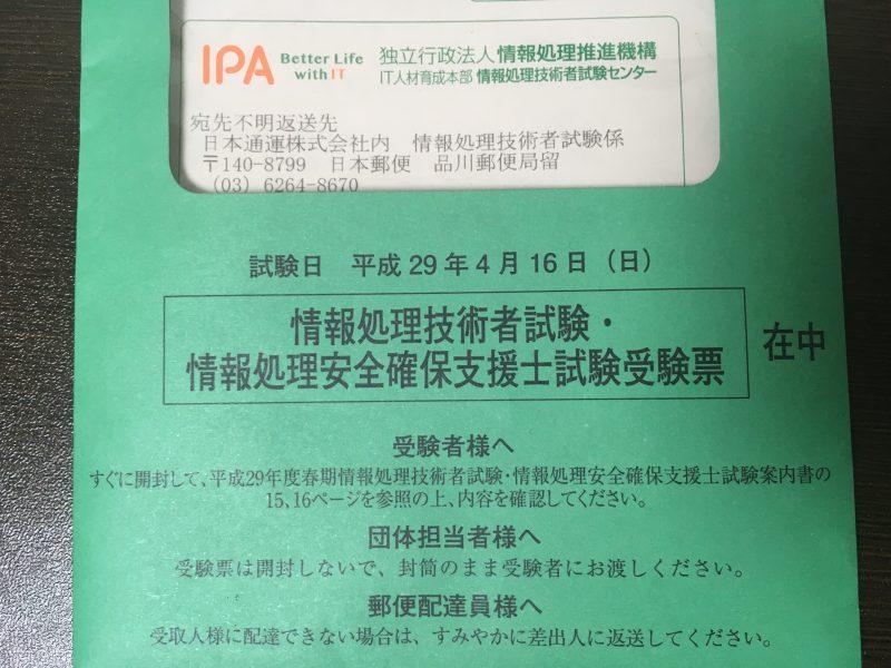 応用情報技術者の受験票
