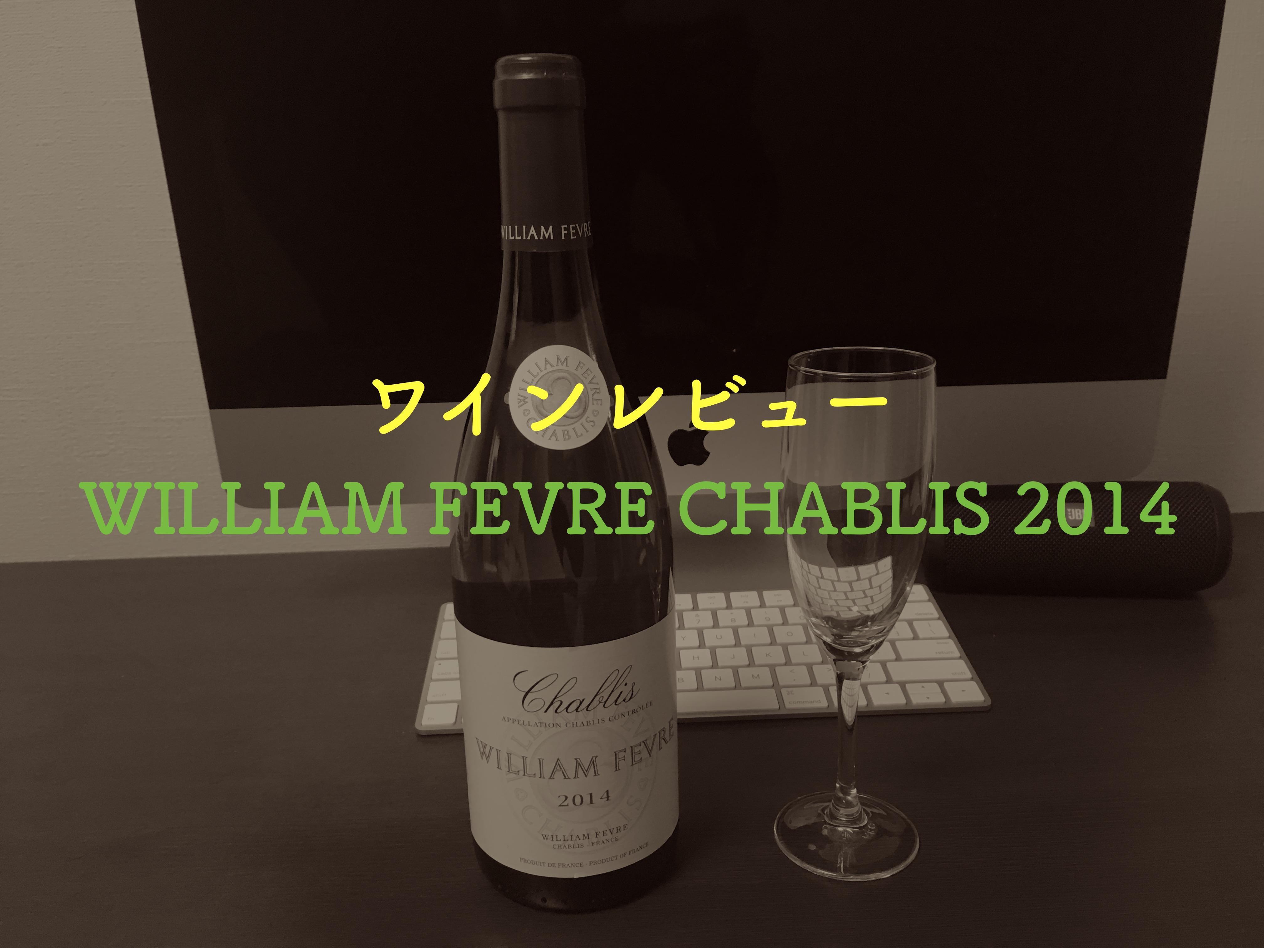 chablis1