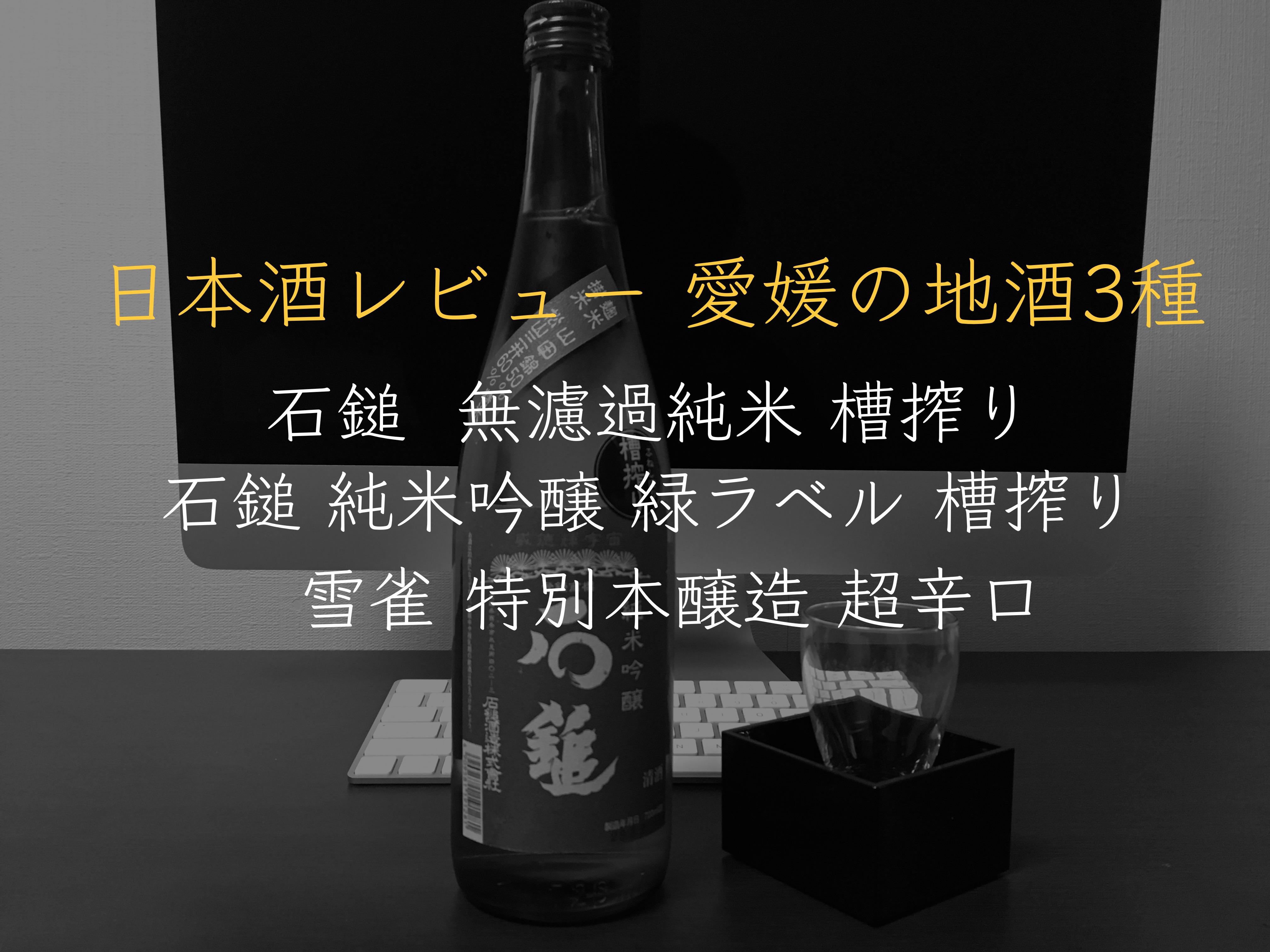 愛媛の酒レビュー3
