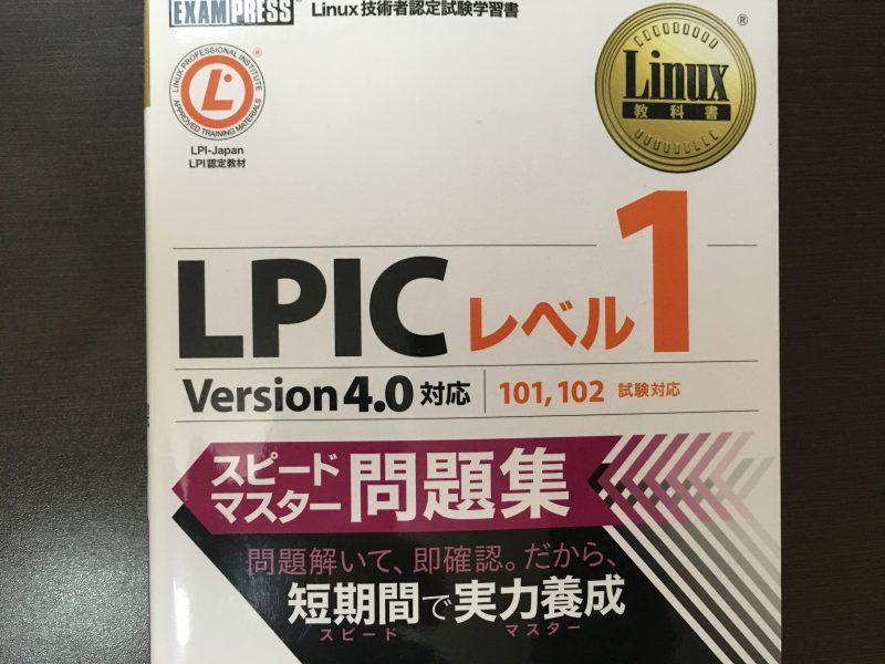 Lpic-level1 問題集