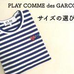 プレイ コムデギャルソンTシャツ サイズの選び方【着用画像あり】
