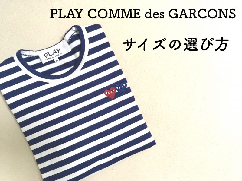 play-garcons1