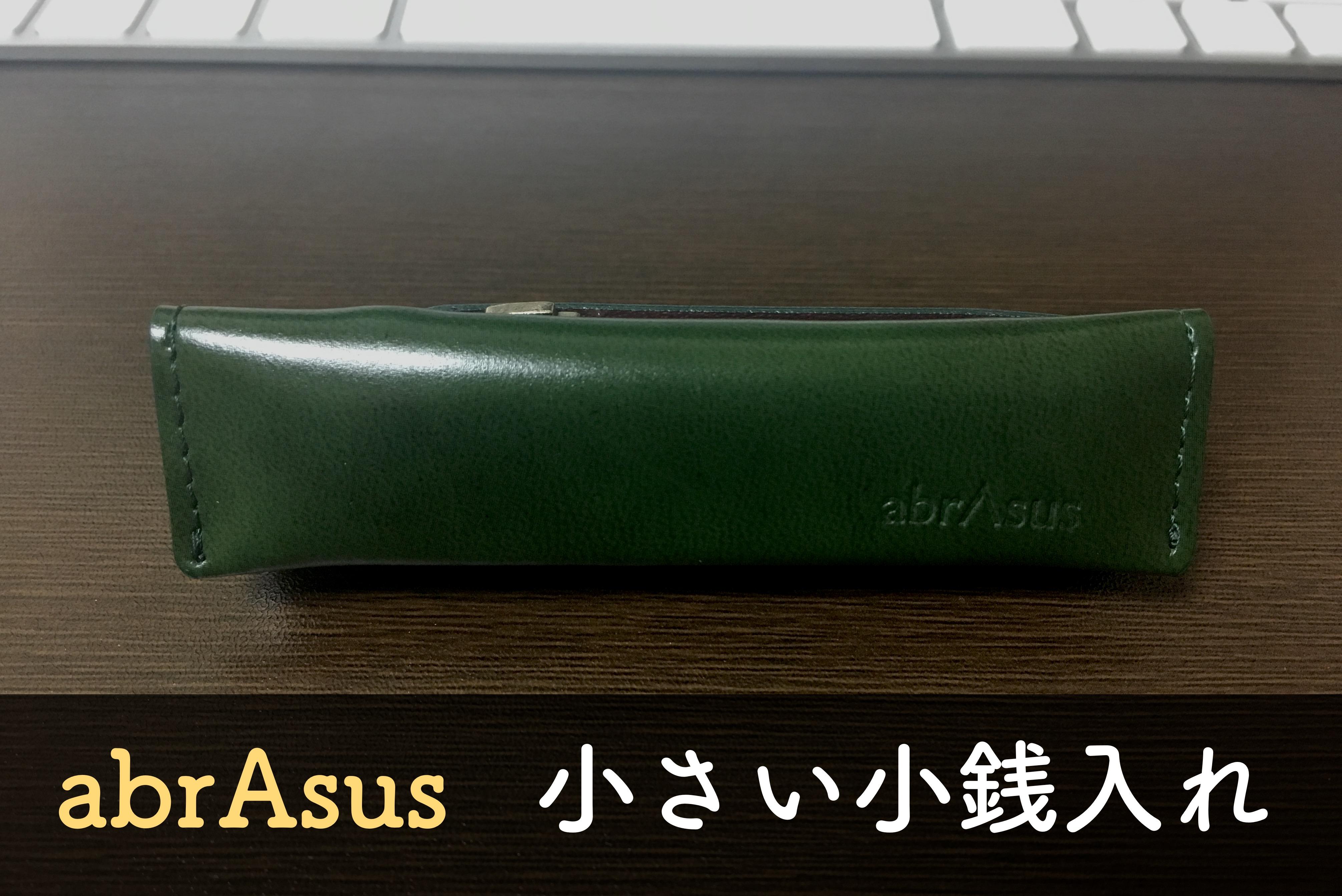 abrsus8