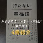 おすすめのミニマリスト本紹介第二弾!4冊