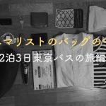 ミニマリストのバッグの中身 -東京2泊3日バスの旅編-