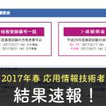 2017年応用情報技術者結果速報!