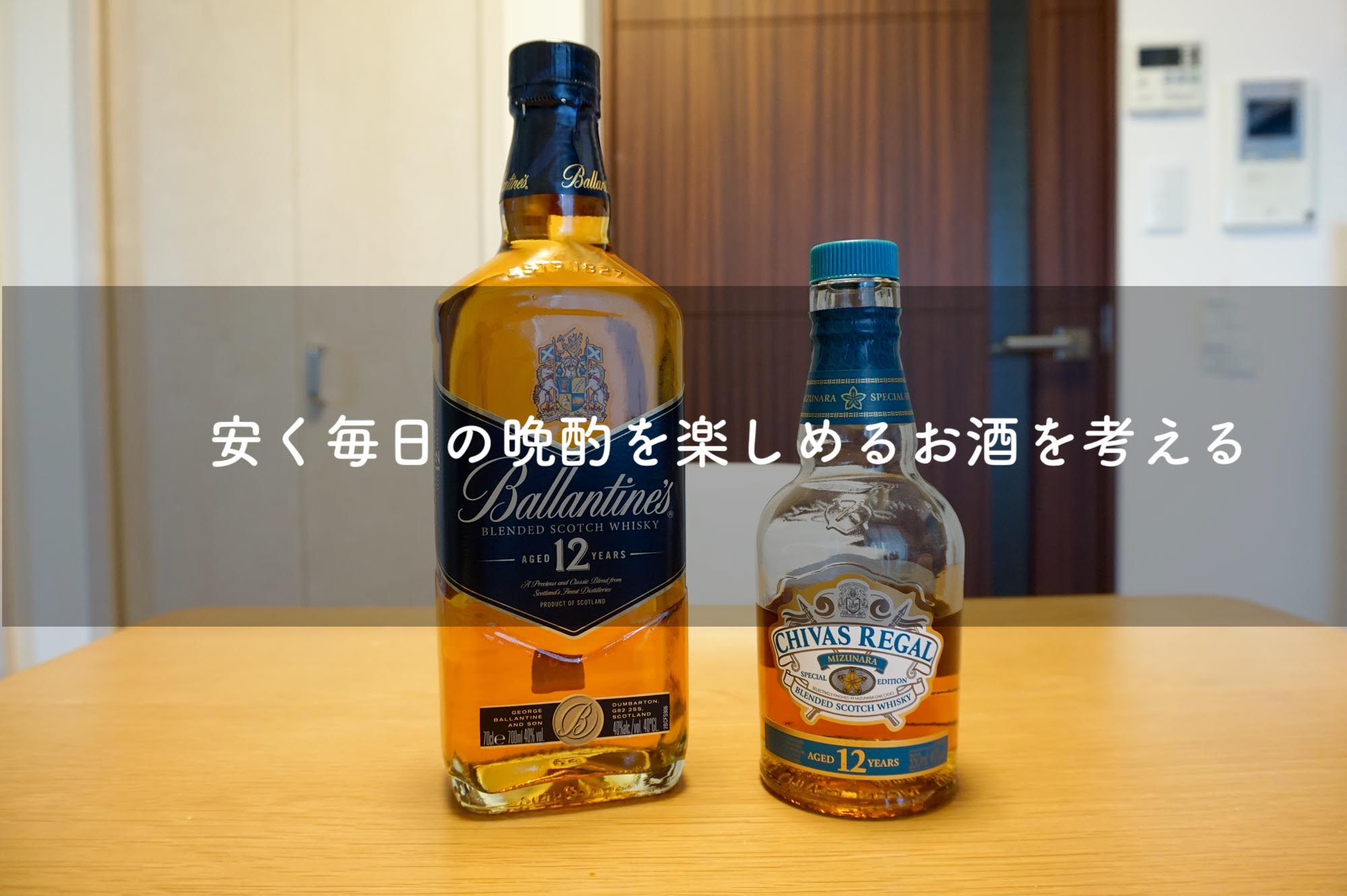 alcohol-cost