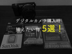 デジタルカメラ購入時に揃えたい物5選!
