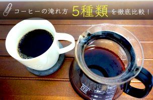 コーヒーの淹れ方5種類を比較