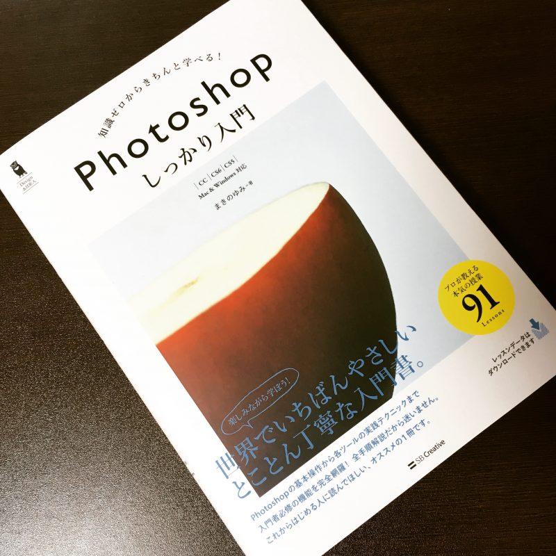 photoshopentry6
