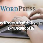wordpressusing