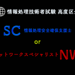 【H29秋】ネットワークスペシャリスト(NW)と情報処理安全確保支援士試験(SC)どちらを受けるか?