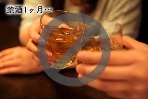 禁酒レベル