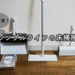 掃除機不要!シンプルライフの床掃除方法