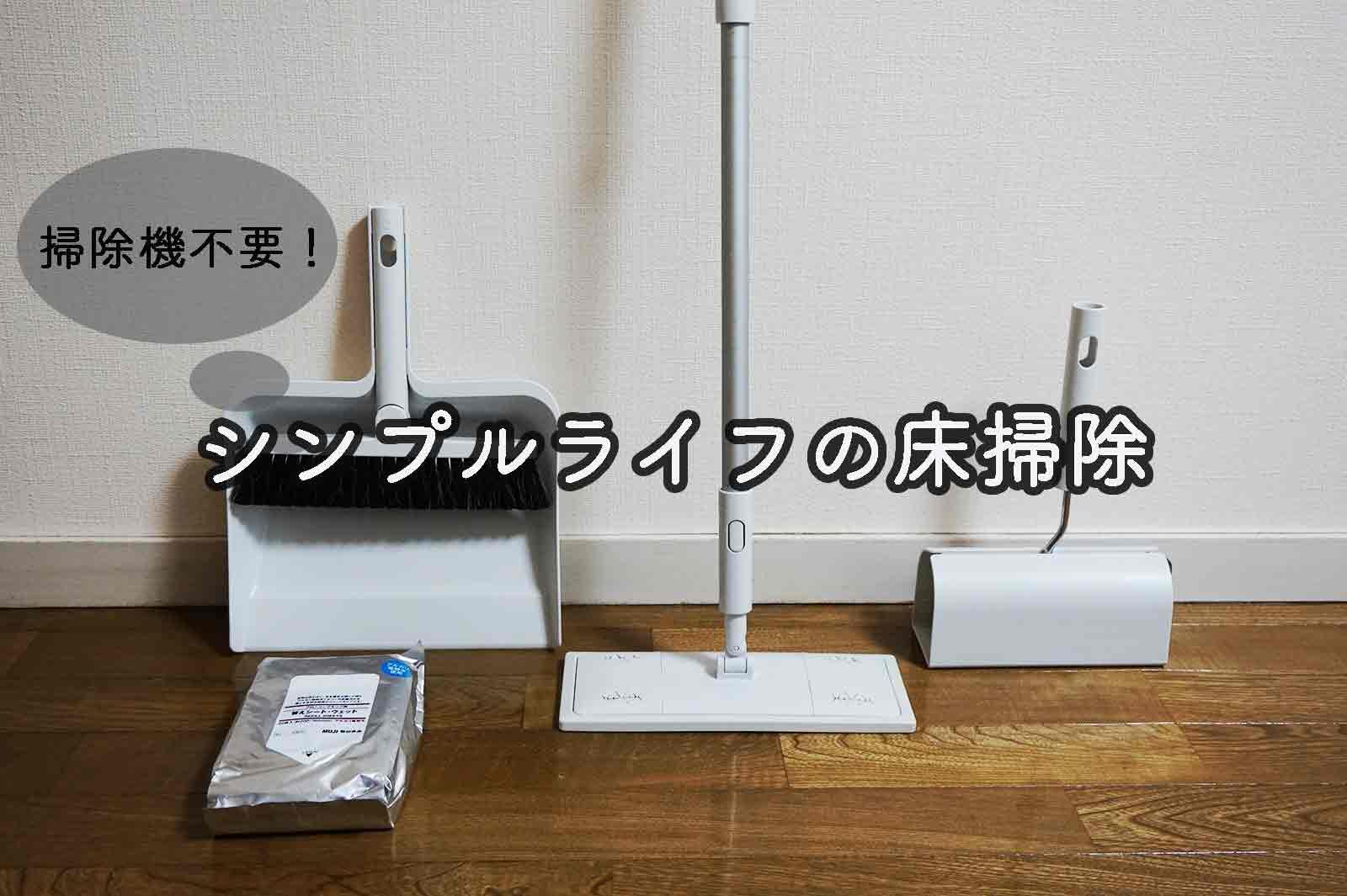 シンプルライフの床掃除