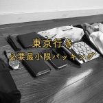 【バッグの中身】今からの東京行きの荷物まとめ!
