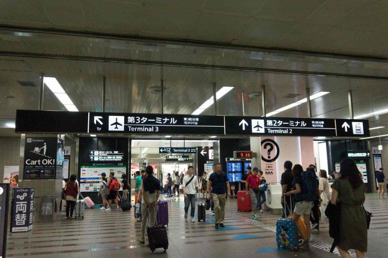 成田空港第2ターミナル駅の改札を出たところ