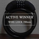強固な自転車用ロック Active Winnerのワイヤーロックを試してみました【レビュー】