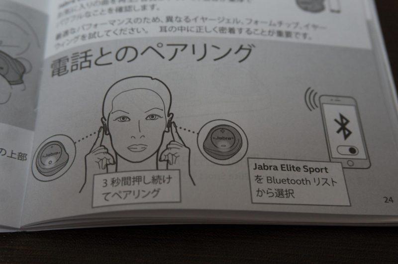 jabraelitesportマニュアル9