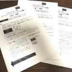 【H29】ネットワークスペシャリスト試験を初めて受けた感想【ネスペ】