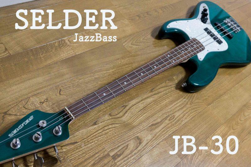 selder-jazzbass